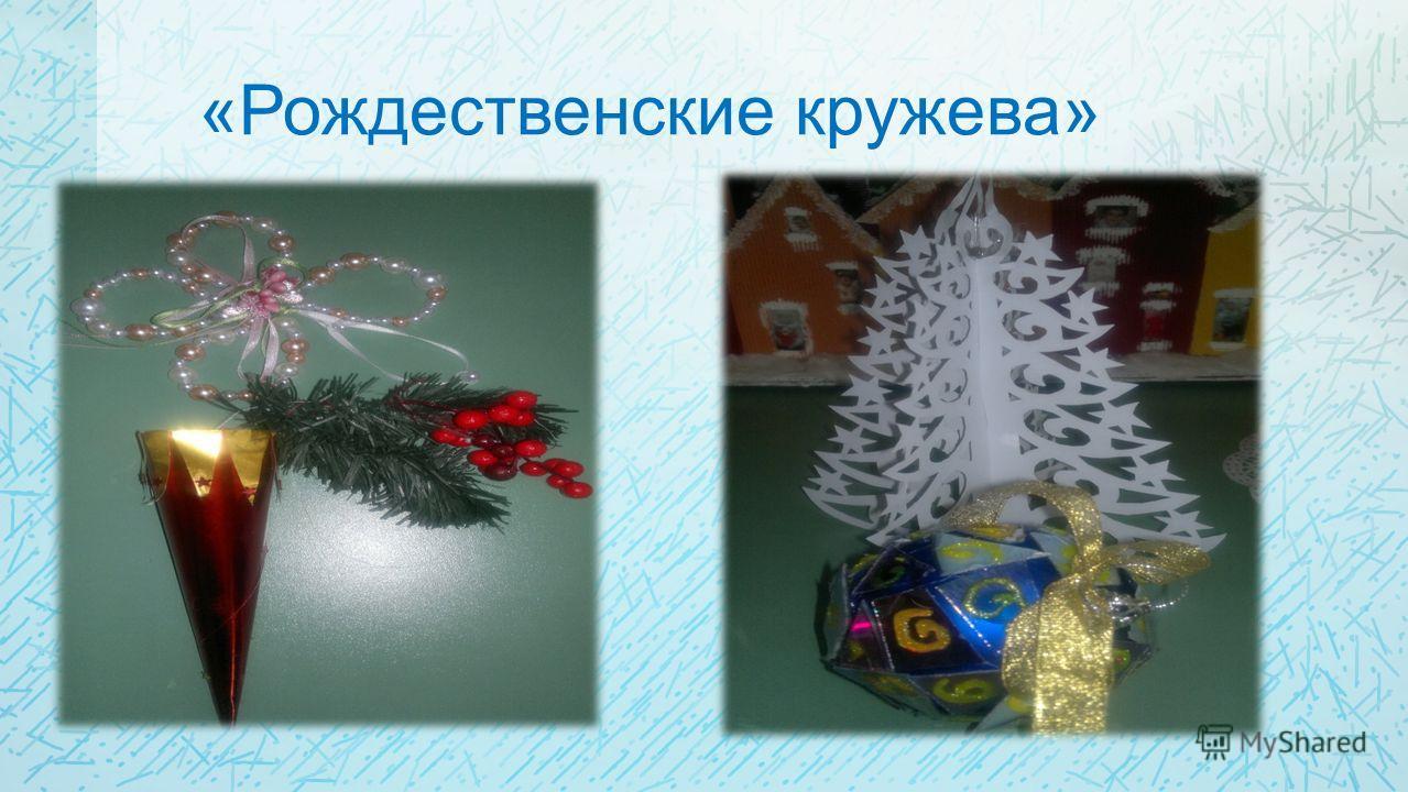 «Рождественские кружева»
