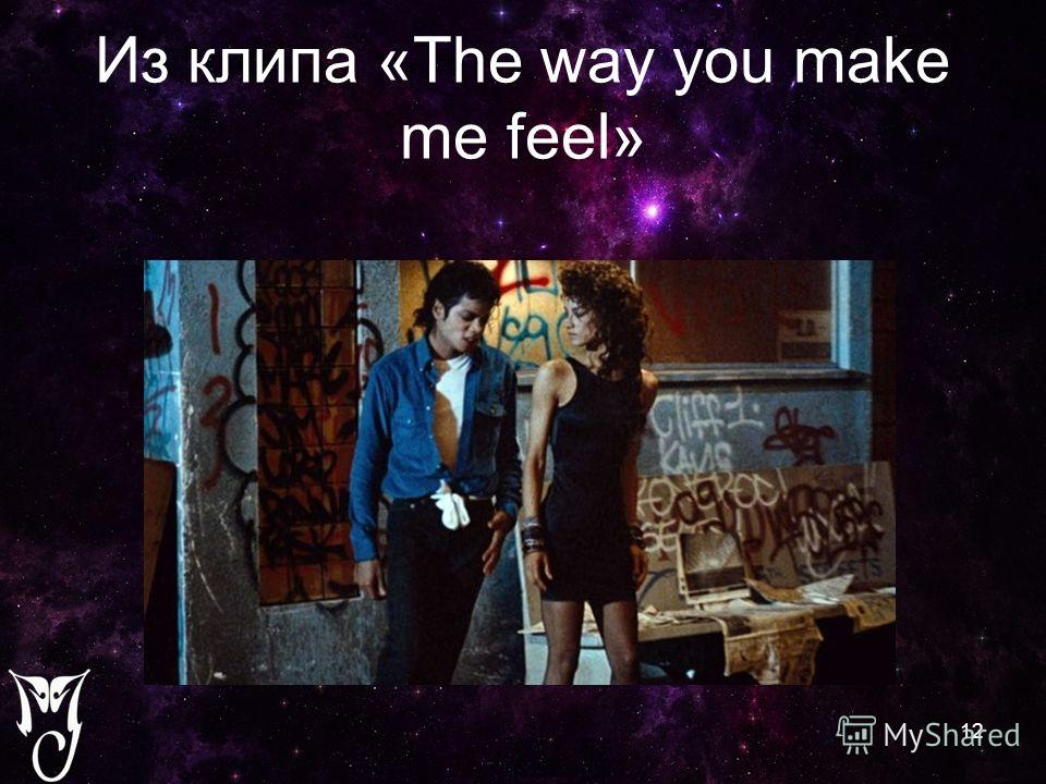 Из клипа «The way you make me feel» 12