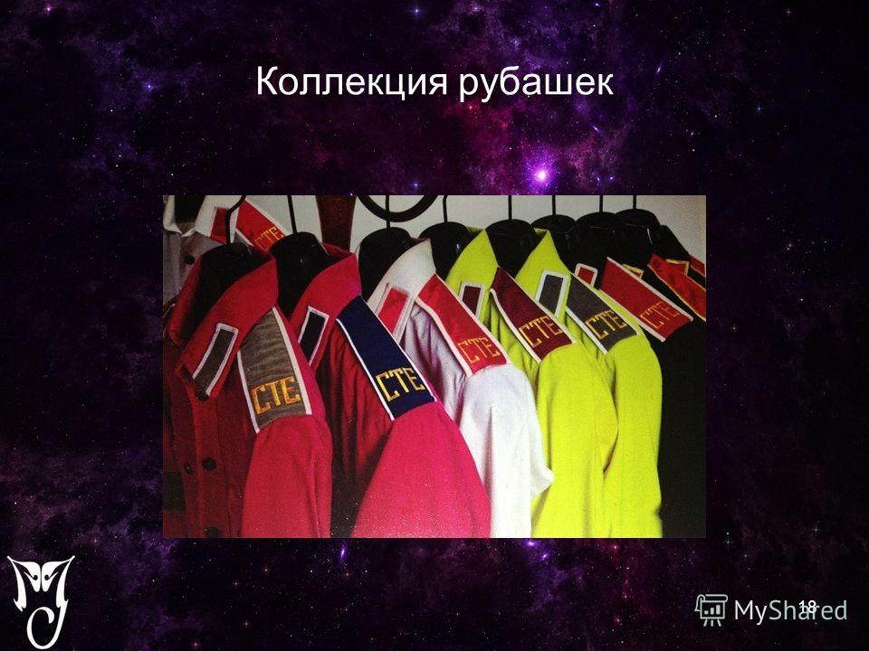 Коллекция рубашек 18