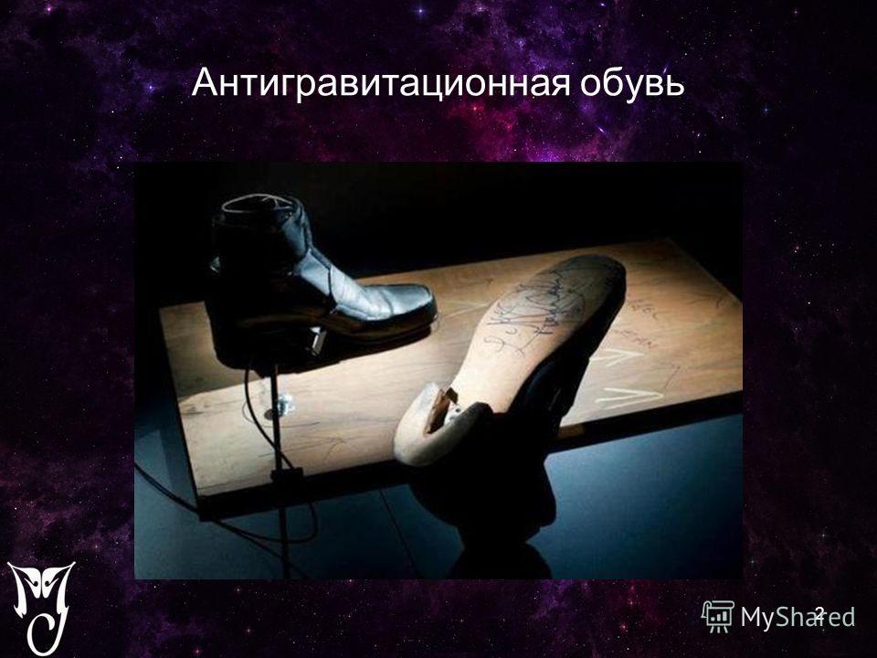 Антигравитационная обувь 2