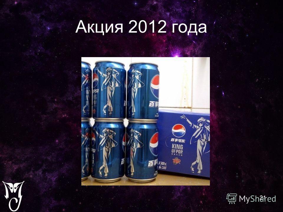 Акция 2012 года 21