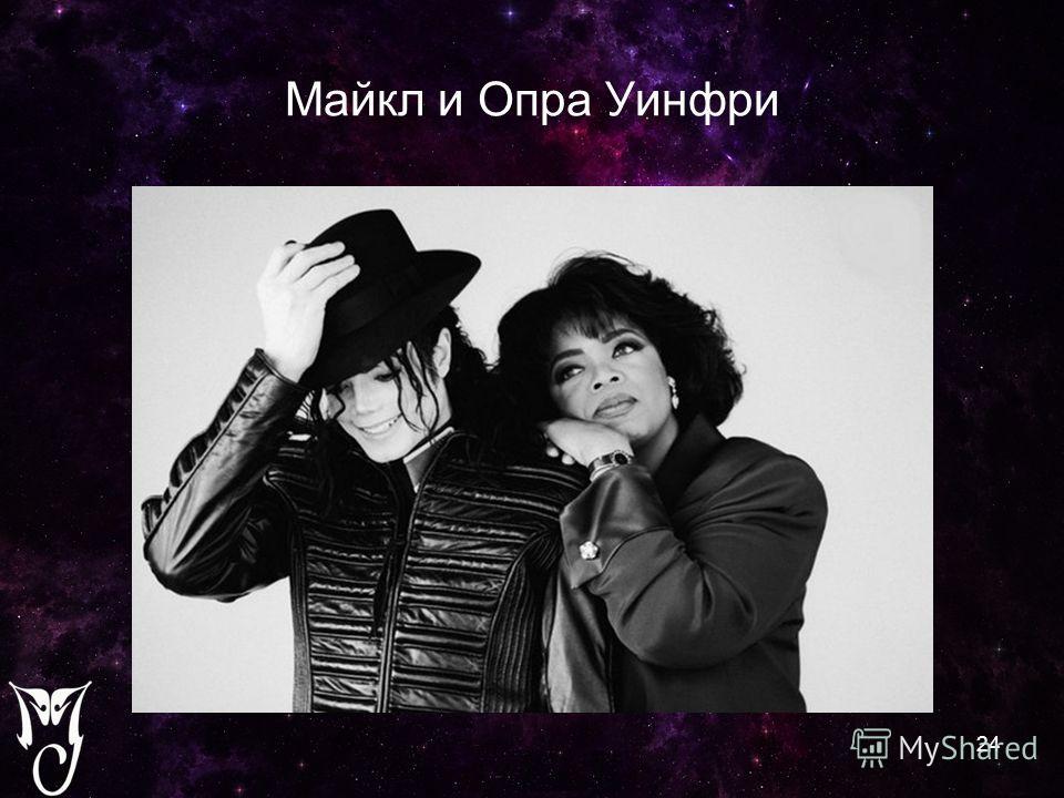 Майкл и Опра Уинфри 24