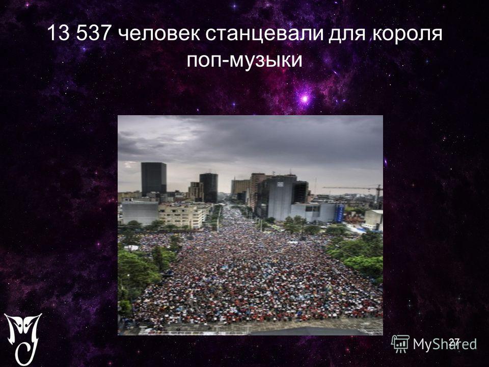 13 537 человек станцевали для короля поп-музыки 27