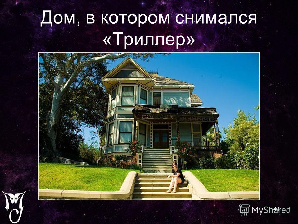 Дом, в котором снимался «Триллер» 41