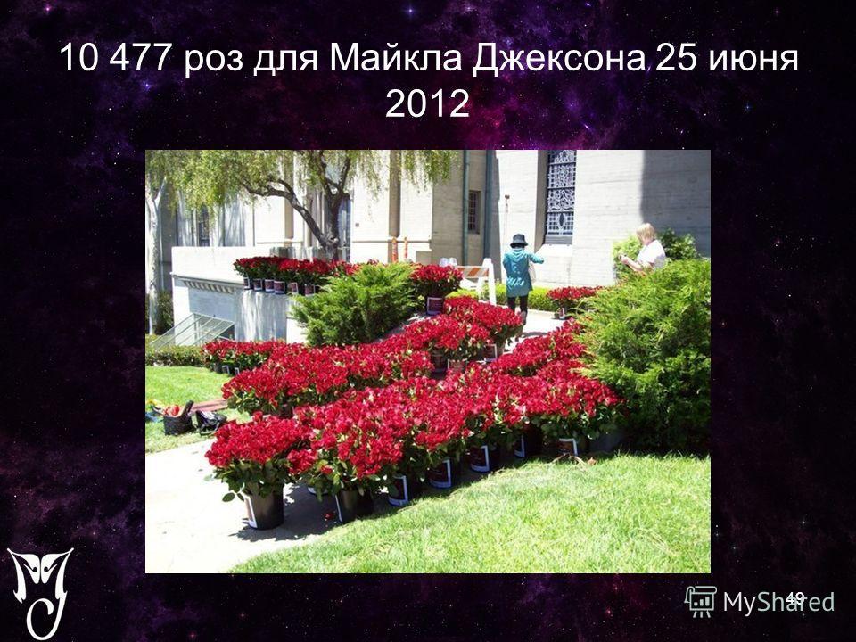 10 477 роз для Майкла Джексона 25 июня 2012 49