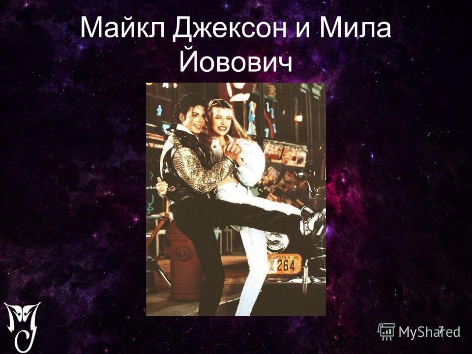 Майкл Джексон и Мила Йовович 7