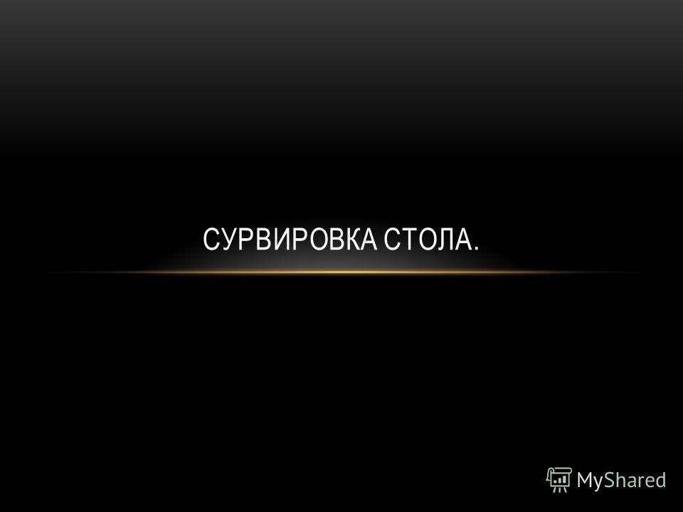 СУРВИРОВКА СТОЛА.
