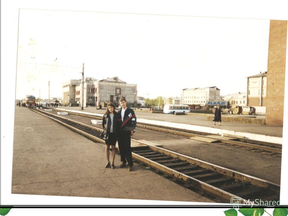 В 1998 году встретились мои мамочка и папочка