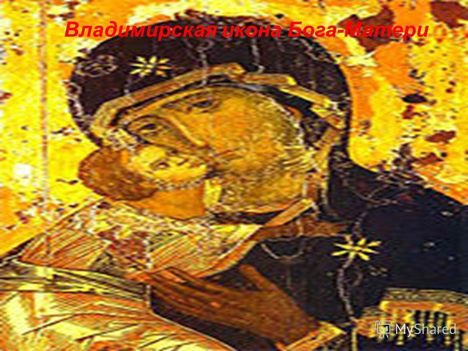 Владимирская икона Божией Матери Владимирская икона Бога-Матери