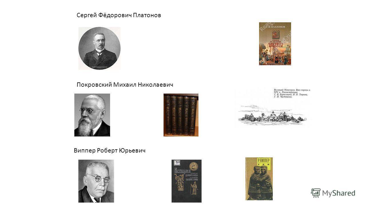 Сергей Фёдорович Платонов Покровский Михаил Николаевич Виппер Роберт Юрьевич