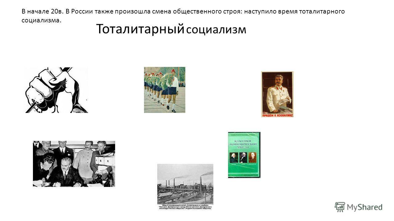 Тоталитарный социализм В начале 20в. В России также произошла смена общественного строя: наступило время тоталитарного социализма.