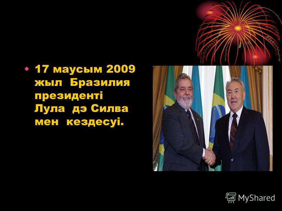 17 маусым 2009 жыл Бразилия президенті Лула дэ Силва мен кездесуі.
