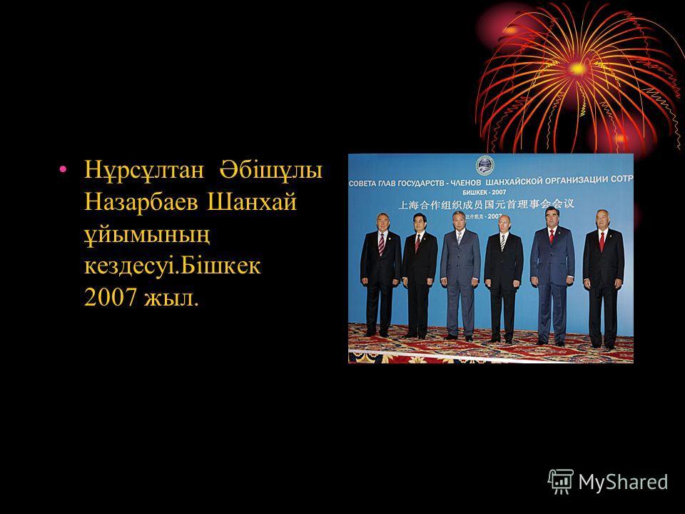 Нұрсұлтан Әбішұлы Назарбаев Шанхай ұйымының кездесуі.Бішкек 2007 жыл.