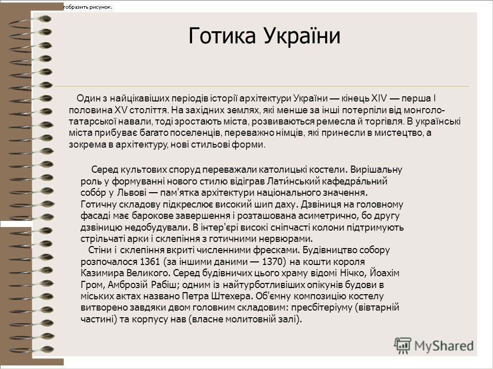 Готика України Один з найцікавіших періодів історії архітектури України кінець XIV перша І половина XV століття. На західних землях, які менше за інші потерпіли від монголо- татарської навали, тоді зростають міста, розвиваються ремесла й торгівля. В