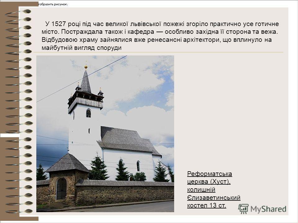У 1527 році під час великої львівської пожежі згоріло практично усе готичне місто. Постраждала також і кафедра особливо західна її сторона та вежа. Відбудовою храму зайнялися вже ренесансні архітектори, що вплинуло на майбутній вигляд споруди Реформа