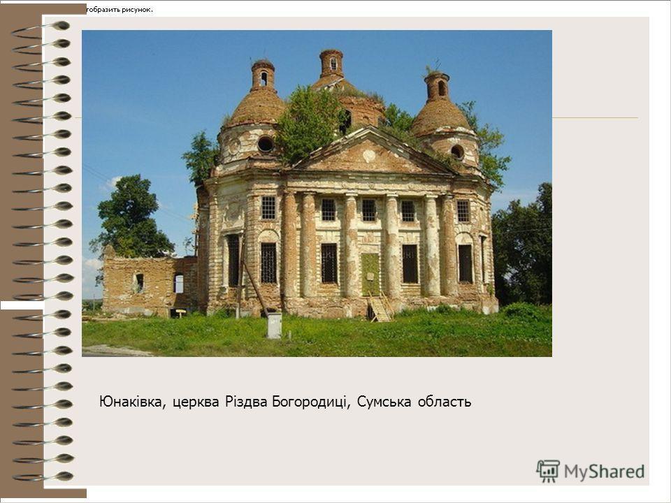 Юнаківка, церква Різдва Богородиці, Сумська область