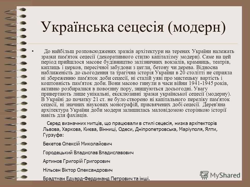 Українська сецесія (модерн) До найбільш розповсюджених зразків архітектури на теренах України належать зразки пам'яток сецесії (декоративного стилю капіталізму модерн). Саме на цей період прийшлося масове будівництво залізничних вокзалів, крамниць, т