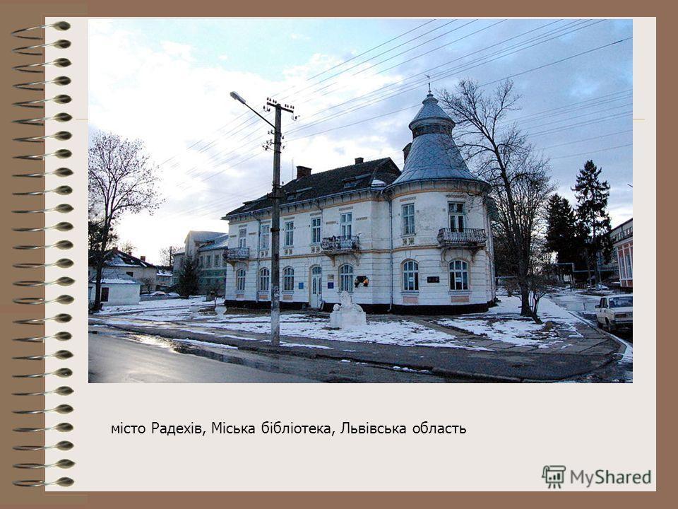місто Радехів, Міська бібліотека, Львівська область
