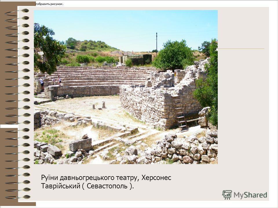 Руїни давньогрецького театру, Херсонес Таврійський ( Севастополь ).