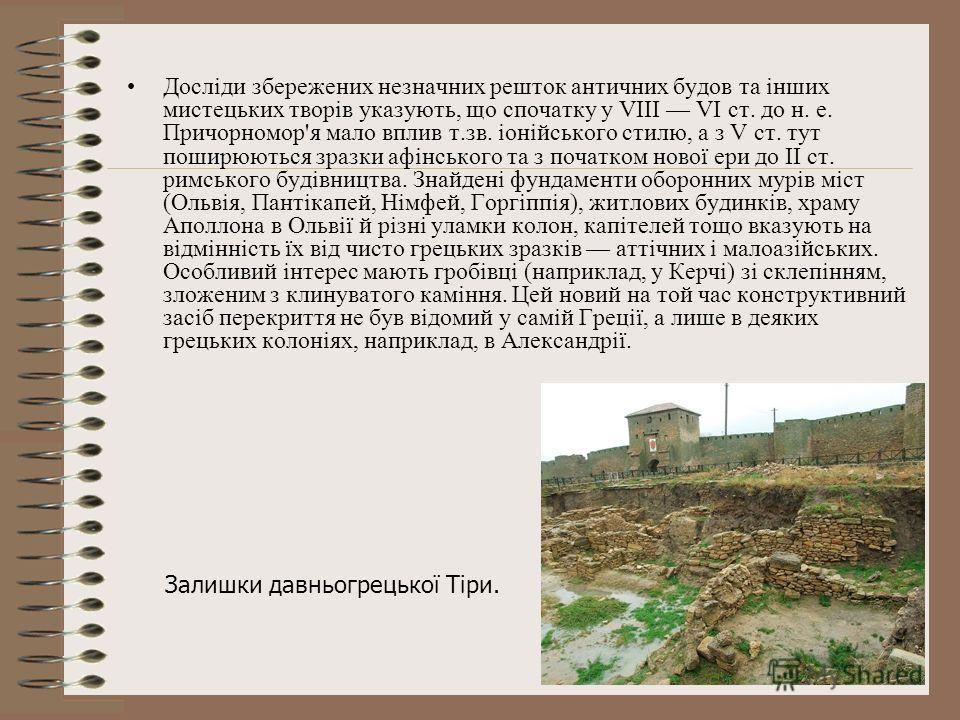Досліди збережених незначних решток античних будов та інших мистецьких творів указують, що спочатку у VIII VI ст. до н. е. Причорномор'я мало вплив т.зв. іонійського стилю, а з V ст. тут поширюються зразки афінського та з початком нової ери до II ст.