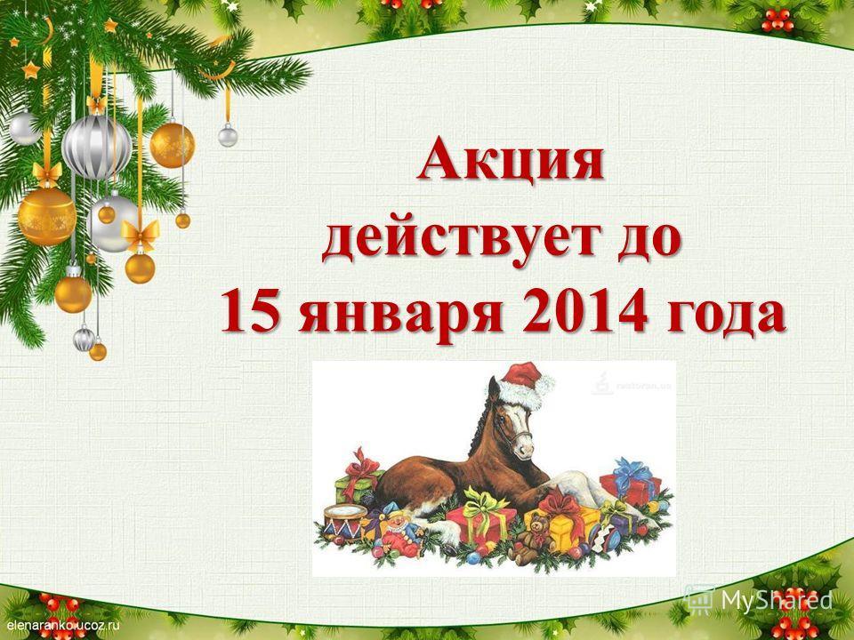 Акция действует до 15 января 2014 года