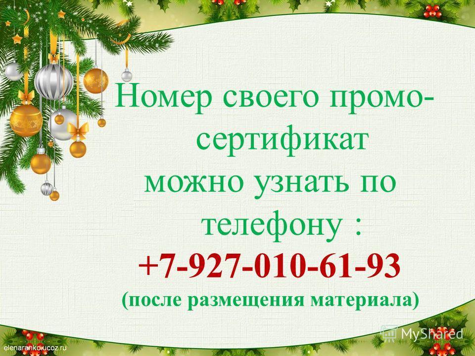 Номер своего промо- сертификат можно узнать по телефону : +7-927-010-61-93 (после размещения материала)
