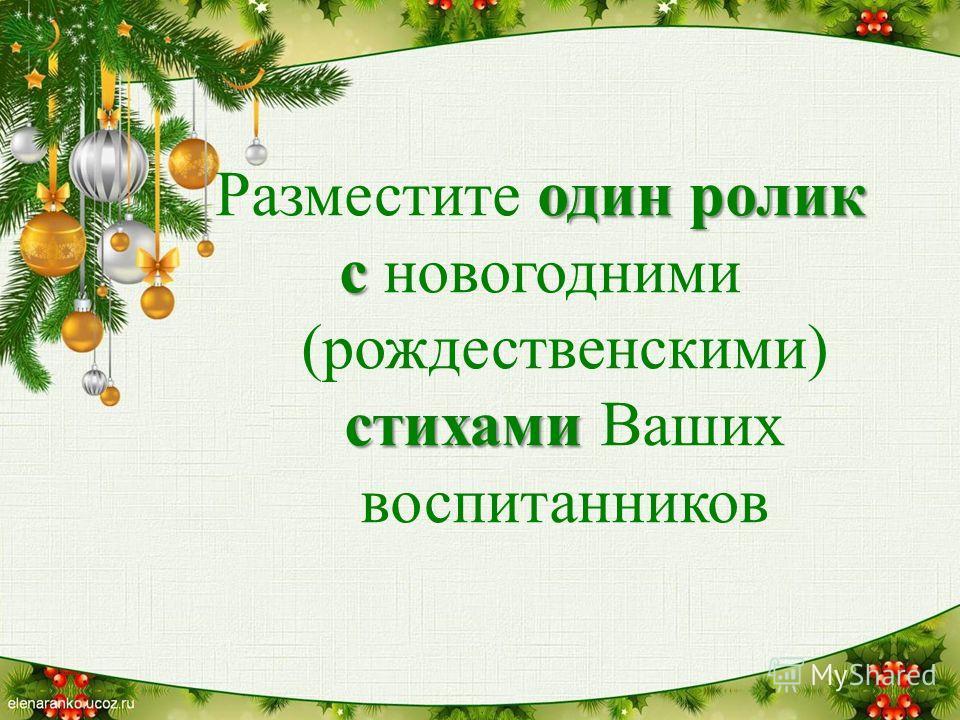 один ролик Разместите один ролик с стихами с новогодними (рождественскими) стихами Ваших воспитанников