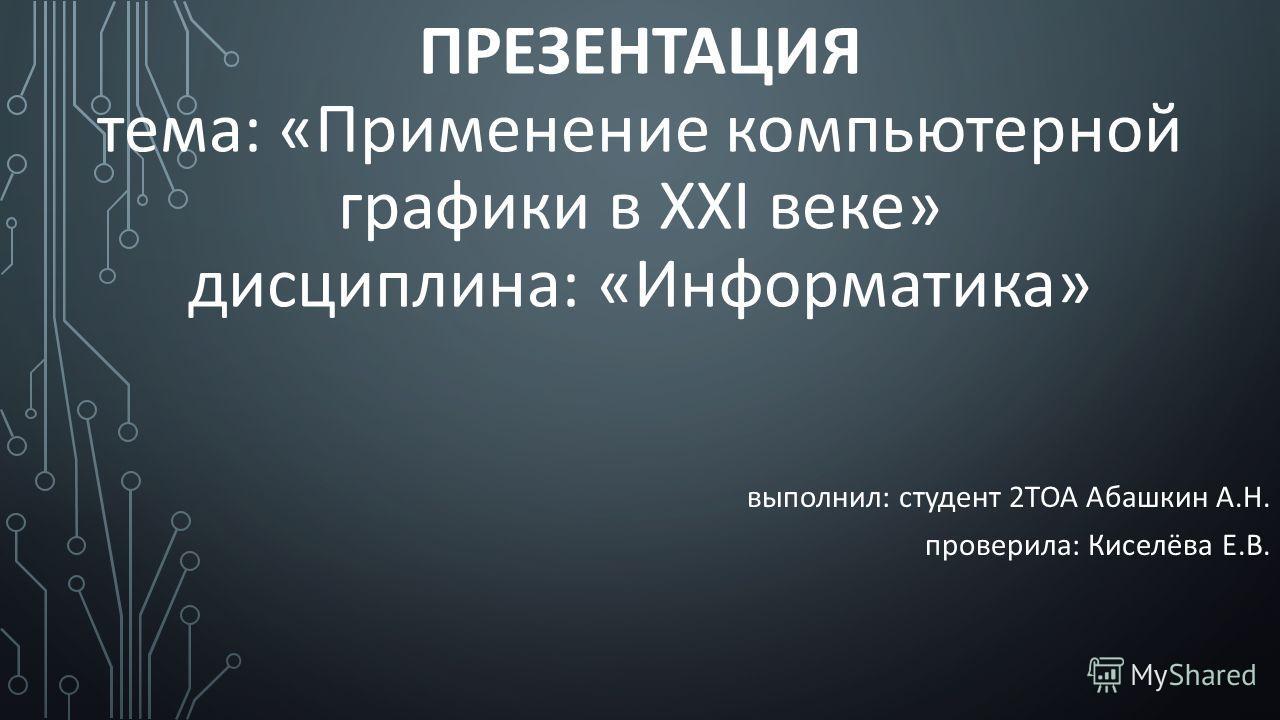 h презентацию информатике тему принтеры