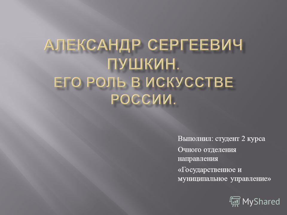 Выполнил : студент 2 курса Очного отделения направления « Государственное и муниципальное управление »