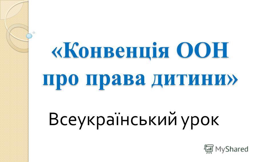 «Конвенція ООН про права дитини» Всеукраїнський урок
