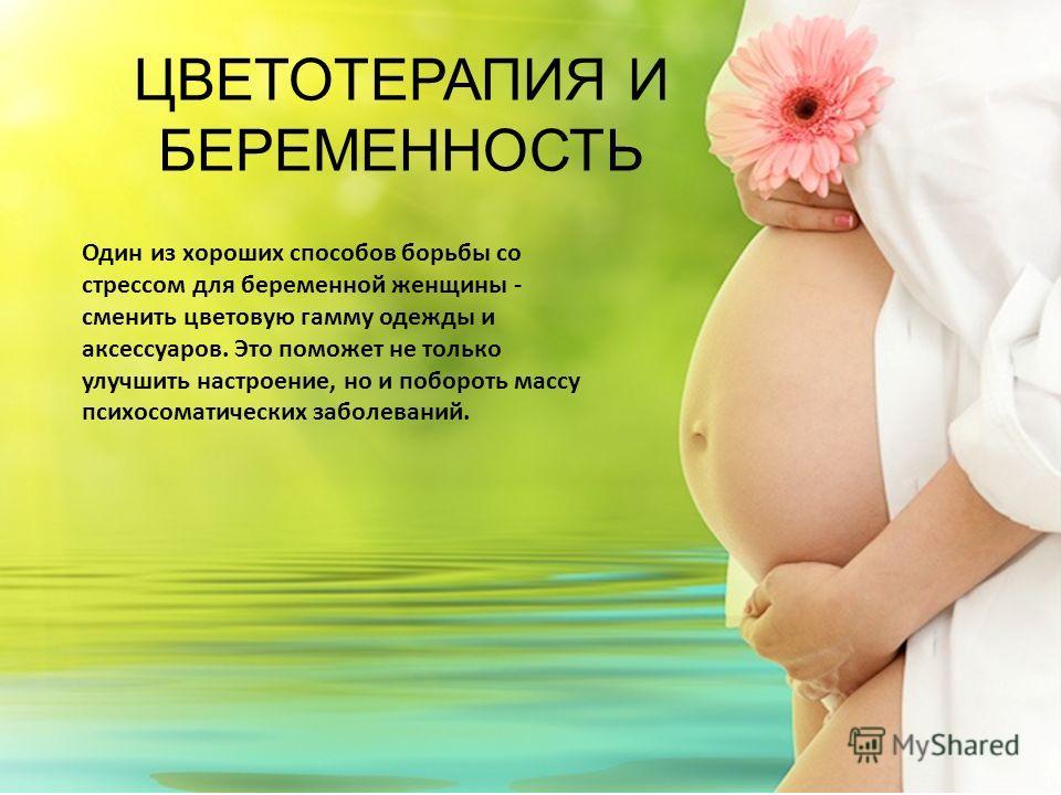 ЦВЕТОТЕРАПИЯ И БЕРЕМЕННОСТЬ Один из хороших способов борьбы со стрессом для беременной женщины - сменить цветовую гамму одежды и аксессуаров. Это поможет не только улучшить настроение, но и побороть массу психосоматических заболеваний.