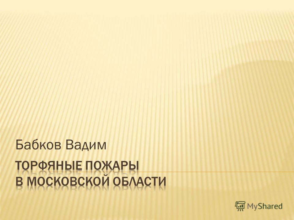 Бабков Вадим