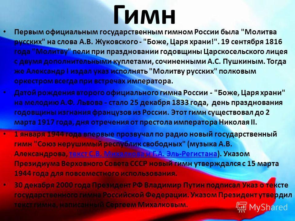 Гимн Первым официальным государственным гимном России была