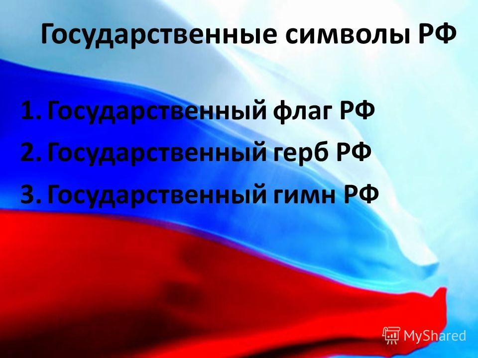 Государственные символы РФ 1.Государственный флаг РФ 2.Государственный герб РФ 3.Государственный гимн РФ