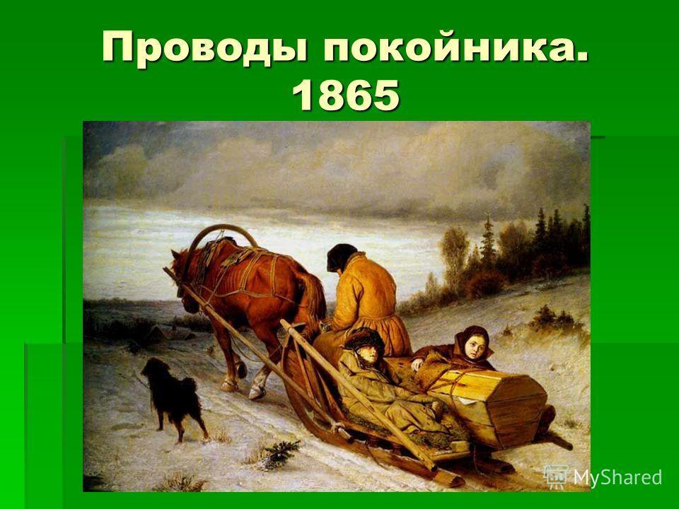 Проводы покойника. 1865