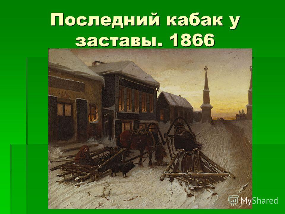 Последний кабак у заставы. 1866