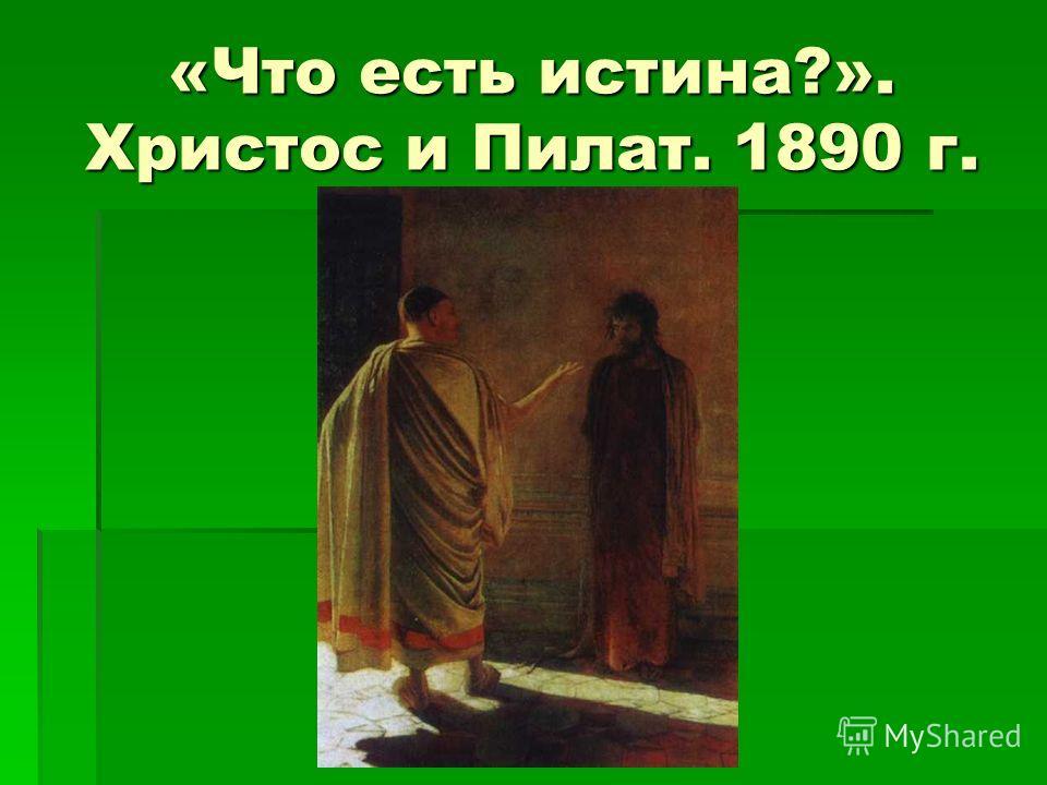 «Что есть истина?». Христос и Пилат. 1890 г.
