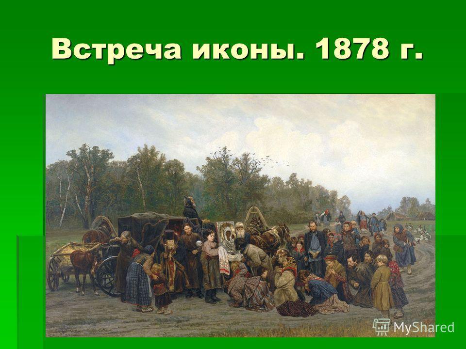 Встреча иконы. 1878 г.