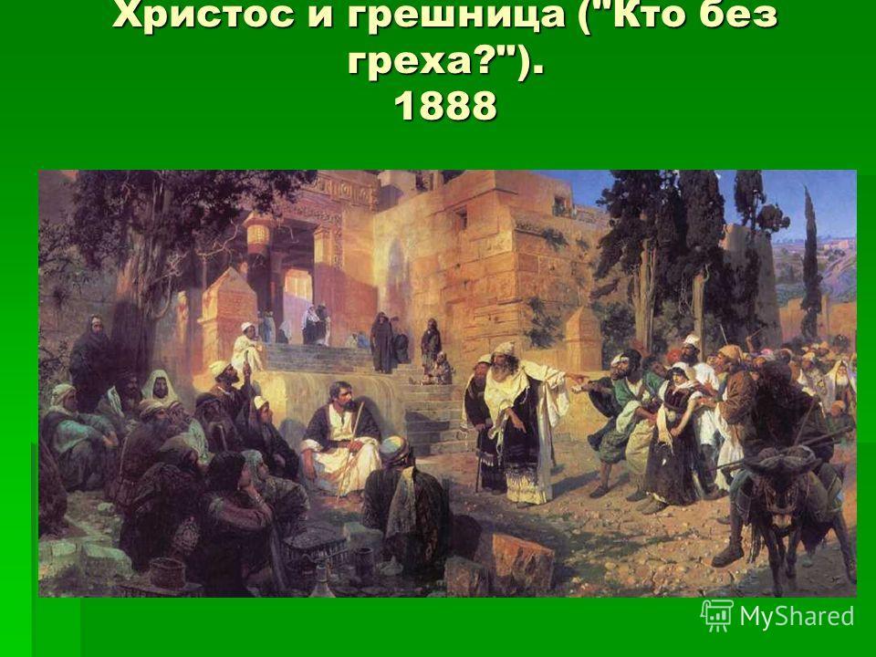 Христос и грешница (Кто без греха?). 1888