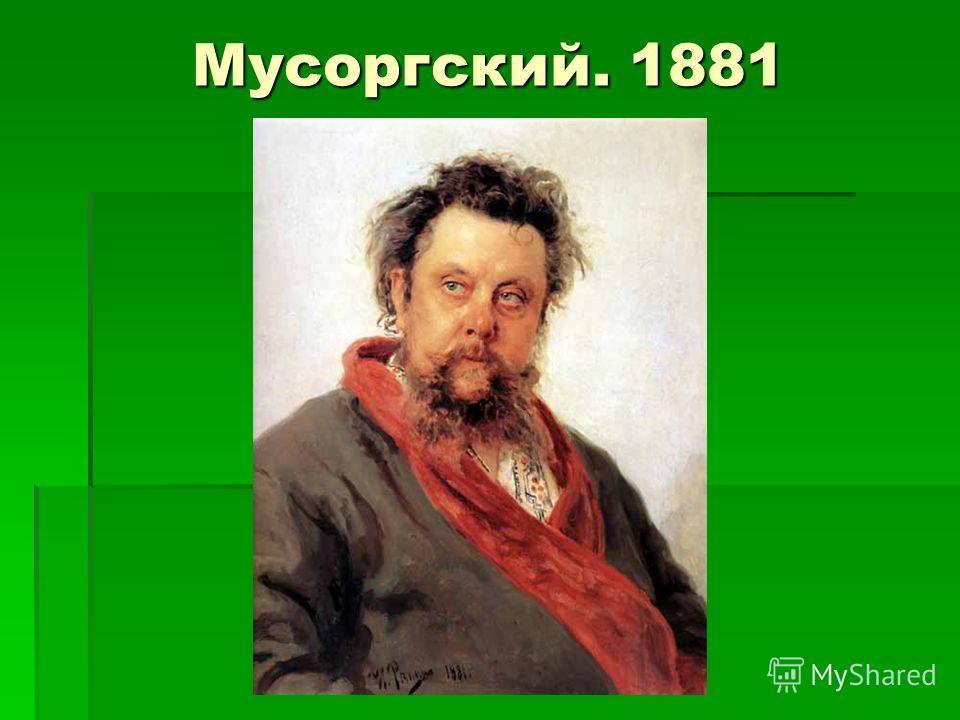 Мусоргский. 1881