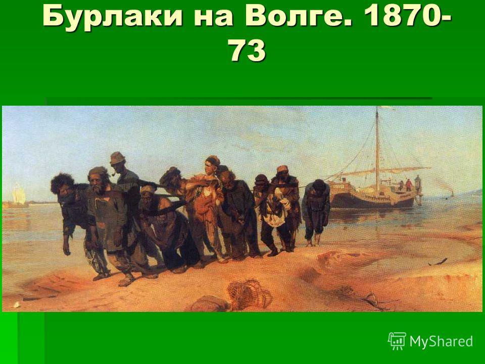 Бурлаки на Волге. 1870- 73