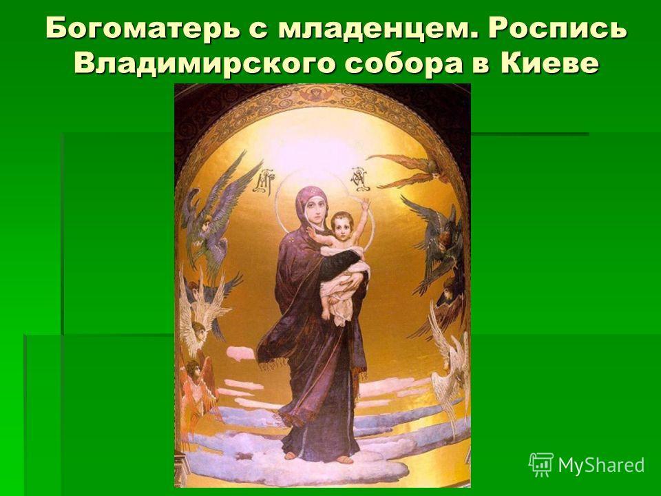 Богоматерь с младенцем. Роспись Владимирского собора в Киеве