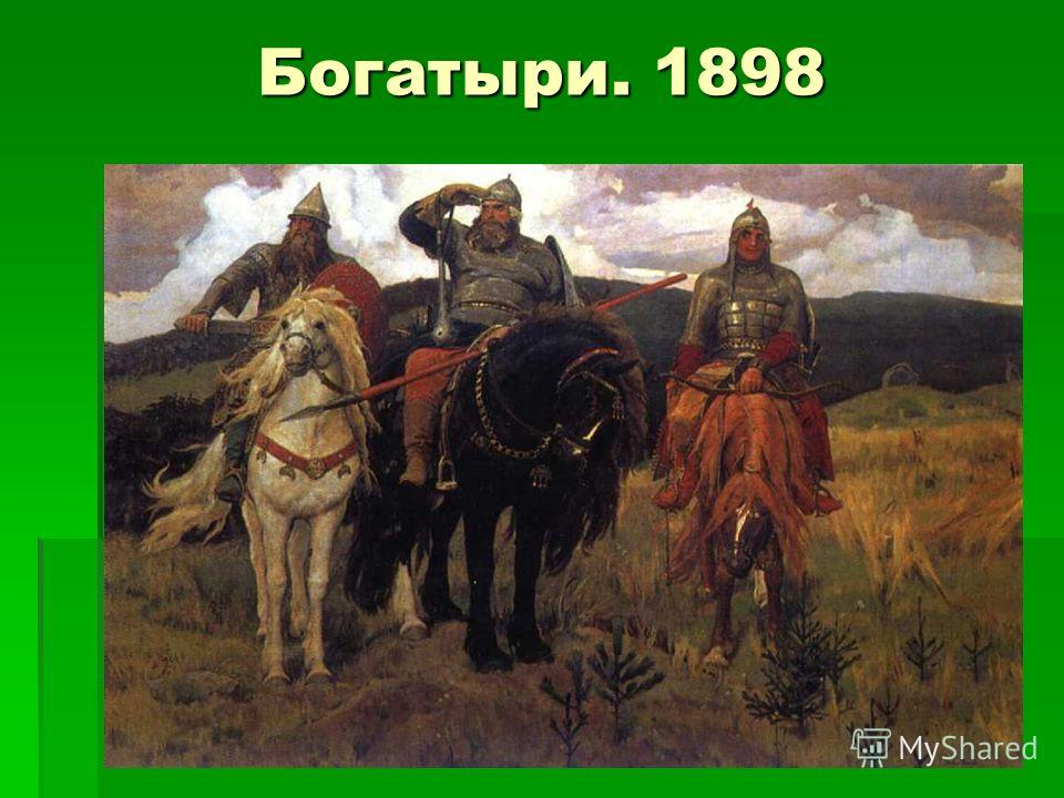 Богатыри. 1898