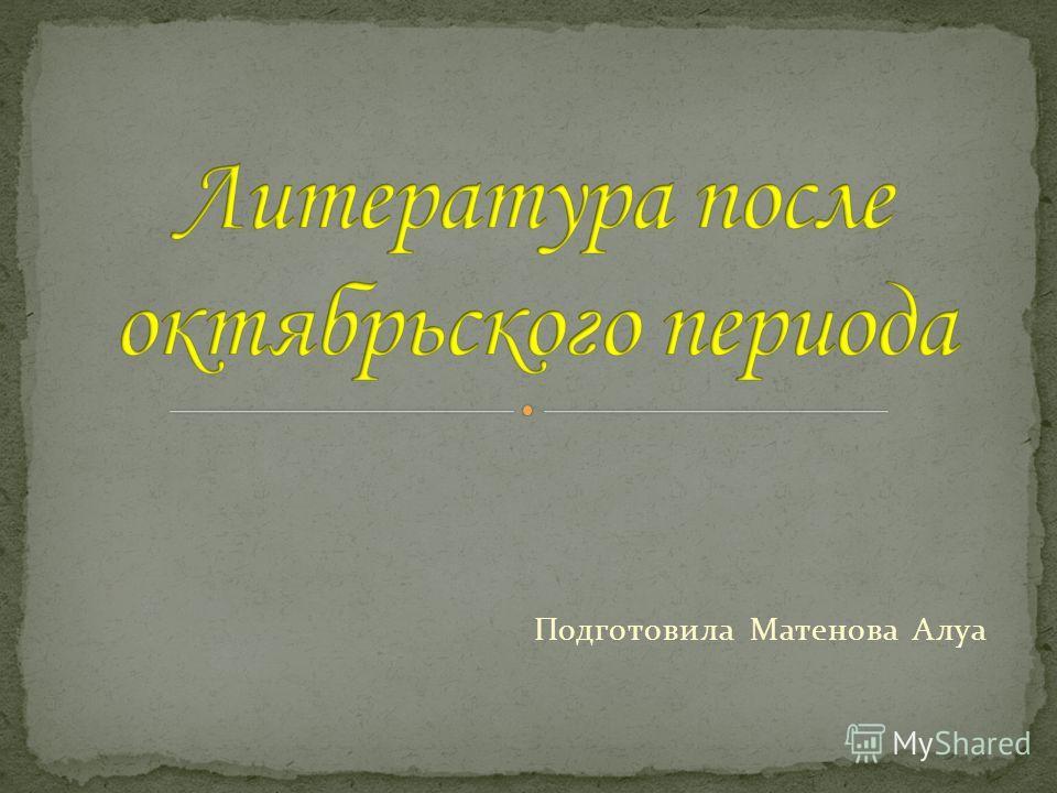 Подготовила Матенова Алуа