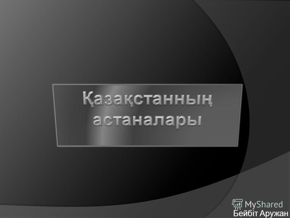 Бейбіт Аружан