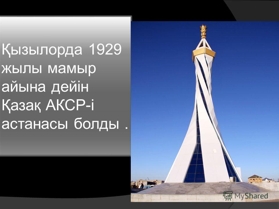 Қызылорда 1929 жылы мамыр айына дейін Қазақ АКСР-і астанасы болды.