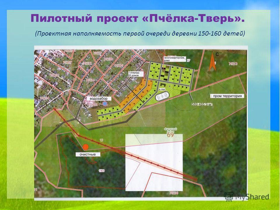 Пилотный проект «Пчёлка-Тверь». (Проектная наполняемость первой очереди деревни 150-160 детей)
