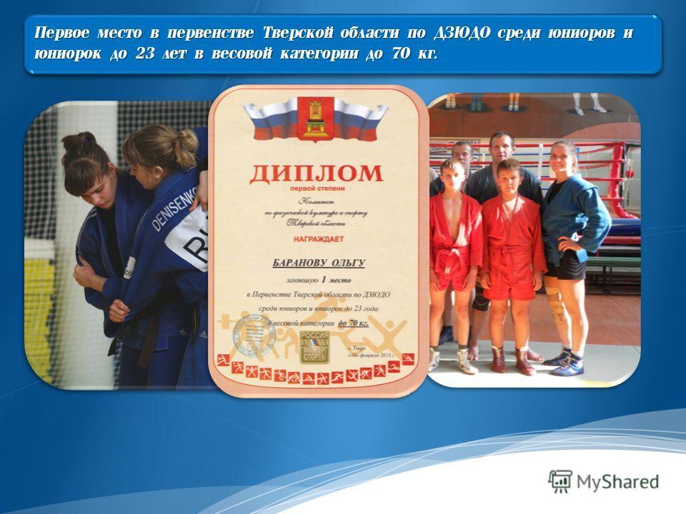 Первое место в первенстве Тверской области по ДЗЮДО среди юниоров и юниорок до 23 лет в весовой категории до 70 кг.