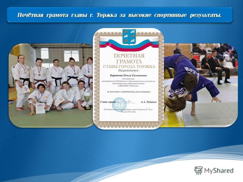 Почётная грамота главы г. Торжка за высокие спортивные результаты.