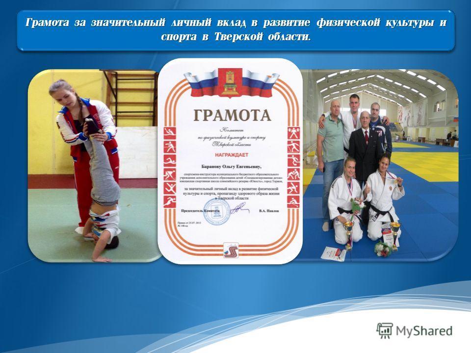 Грамота за значительный личный вклад в развитие физической культуры и спорта в Тверской области.